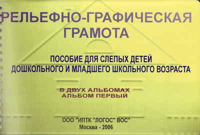 Пособие для незрячих Рельефно-графическая грамота
