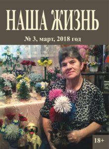 Журнал Всероссийского общества слепых «Наша жизнь»