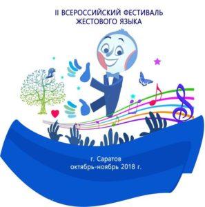 II Всероссийский фестиваль жестового языка