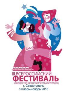 III Всероссийский фестиваль художественного творчества ветеранов ВОГ