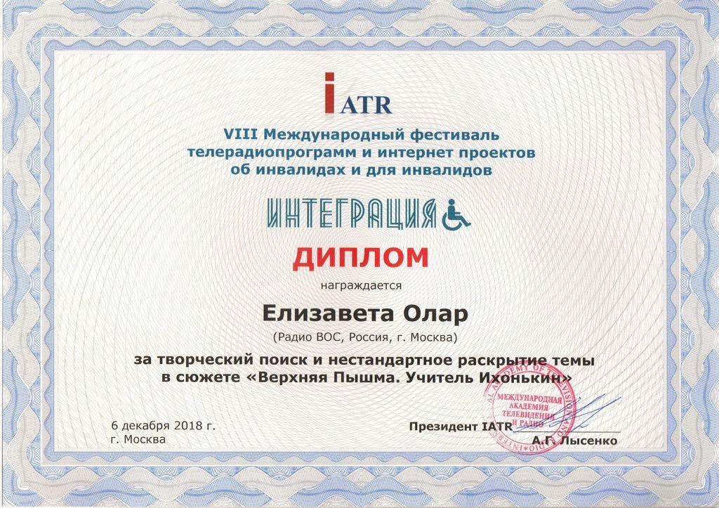 Диплом лауреатов фестиваля