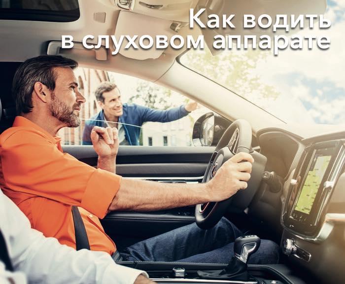 Слуховой аппарат за рулем