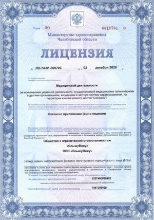 Лицензия медицинских услуг стр. 1