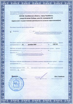 Лицензия медицинских услуг стр. 2